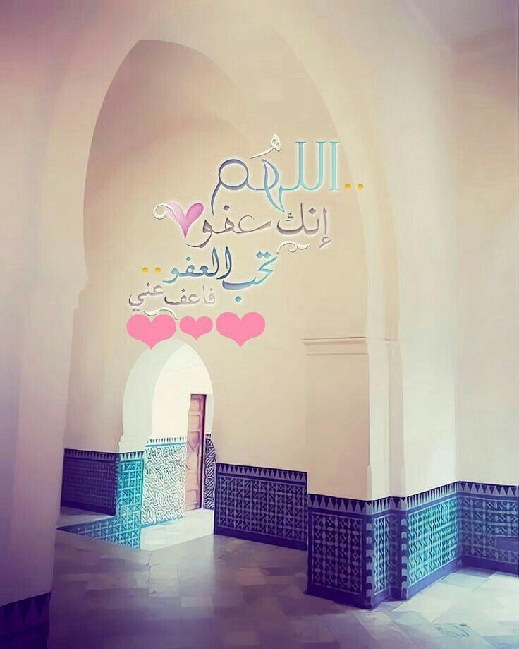 اللهم اعفو عنا Ramadan Instagram Posts Islam