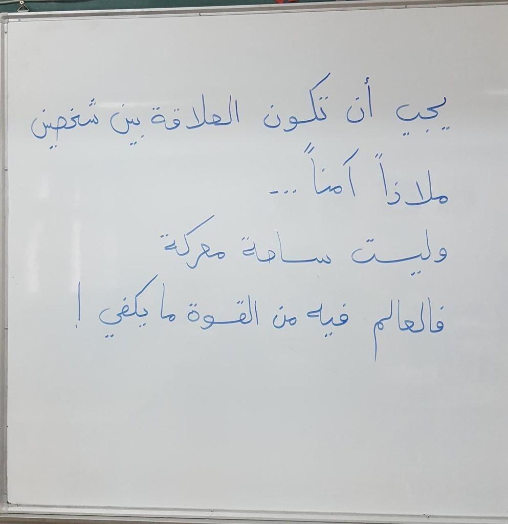 أدهم شرقاوي Adhamsharkawi تويتر Cute Quotes True Quotes Arabic Love Quotes