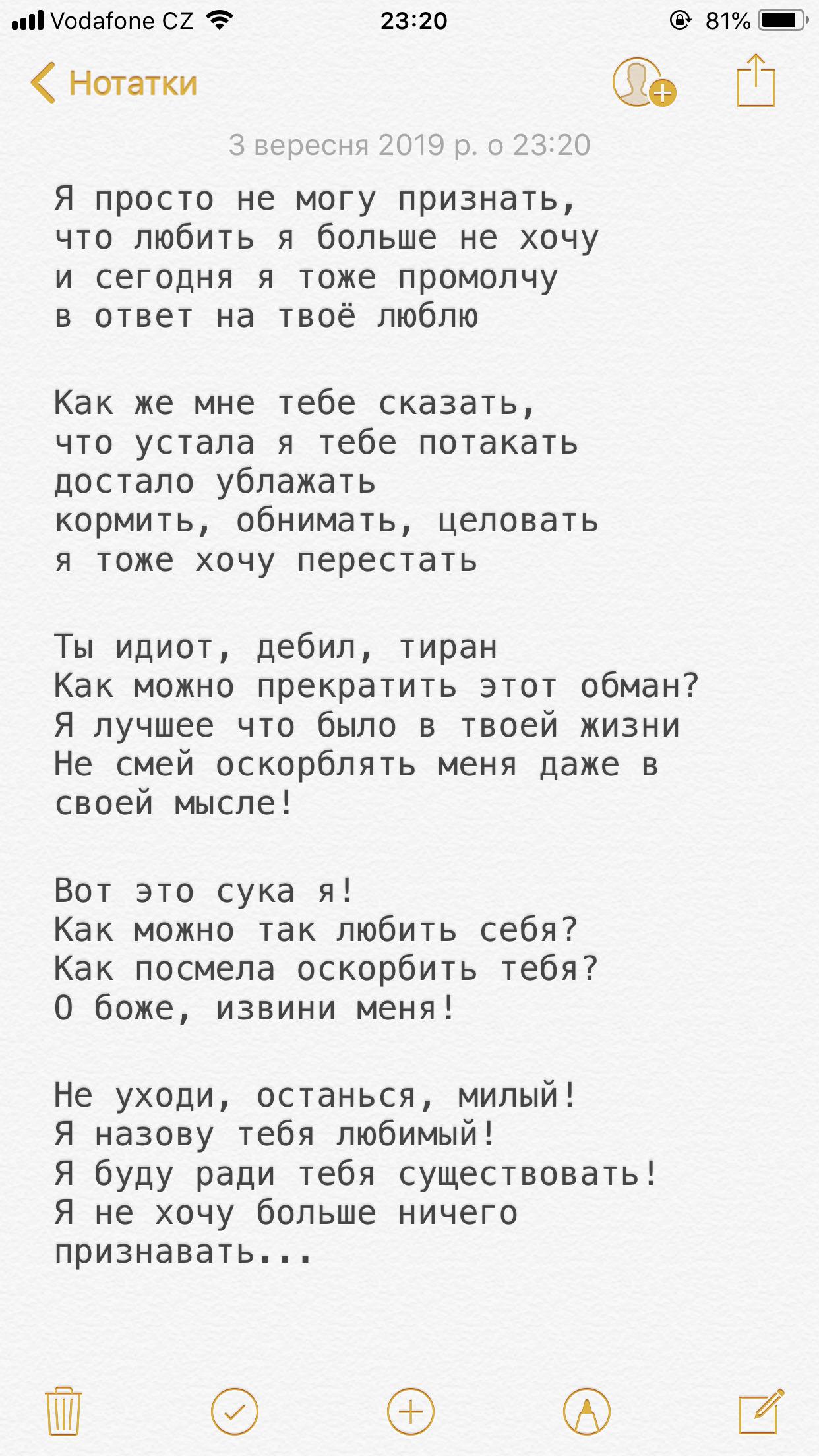 Стих о любви, но не точно, что о любви, и не точно, что стих