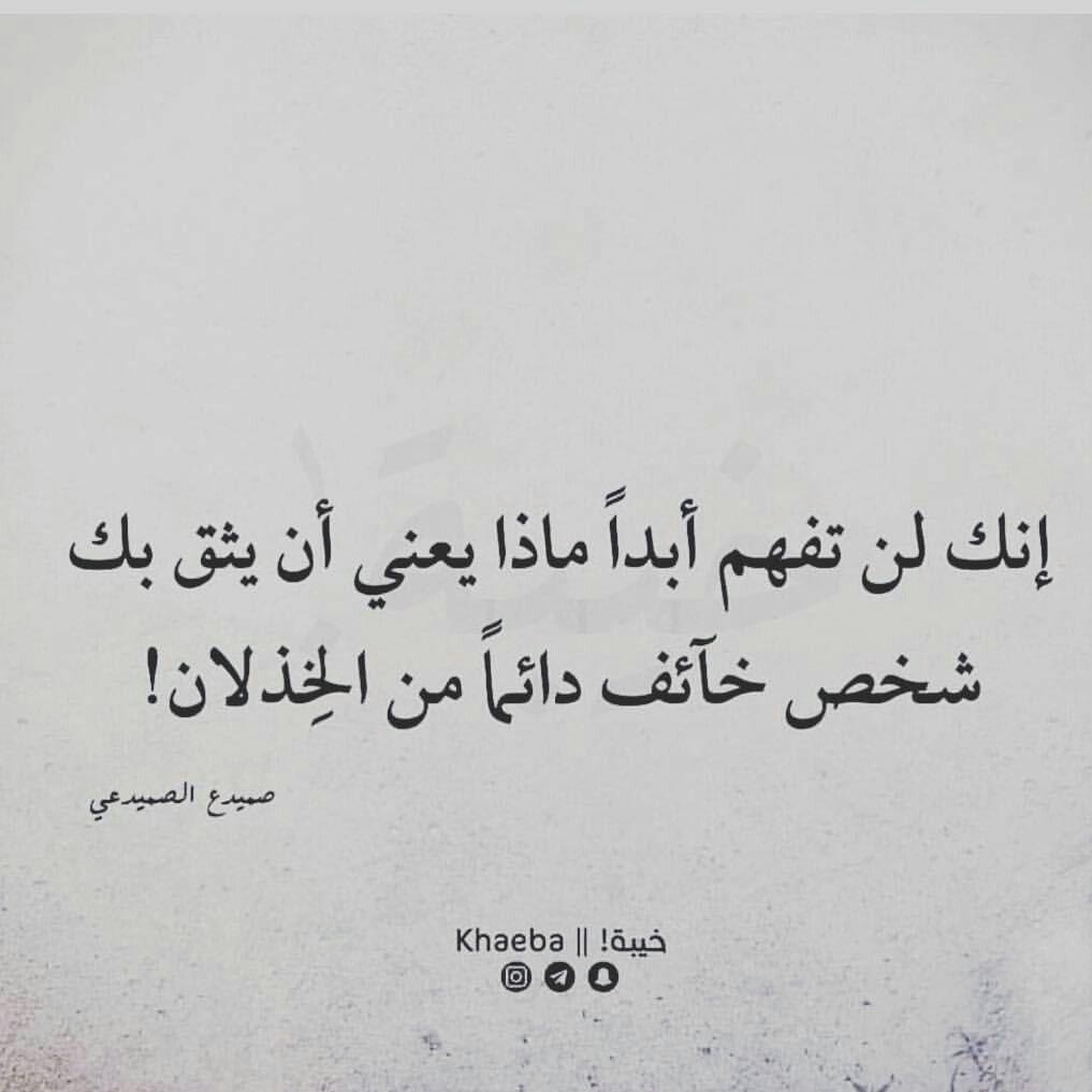 أتسأل هل سيآتي يوم ويخرج به الخذلان من حياتنا Words Quotes Quotations Quotes