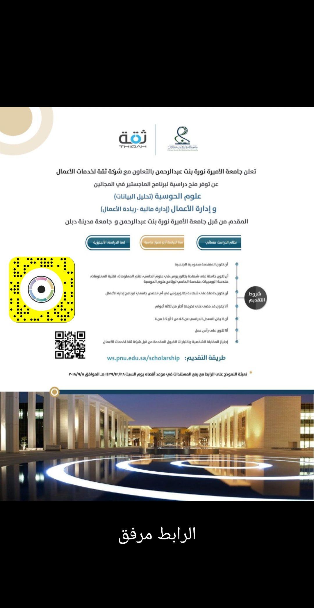 تعلن جامعة الأميرة نورة بنت عبد الرحمن بالتعاون مع شركة ثقة لخدمات الأعمال عن توفر منح دراسية لبرنامجي ماجستير للتقديم على المنح الدراسية Http Scholarships