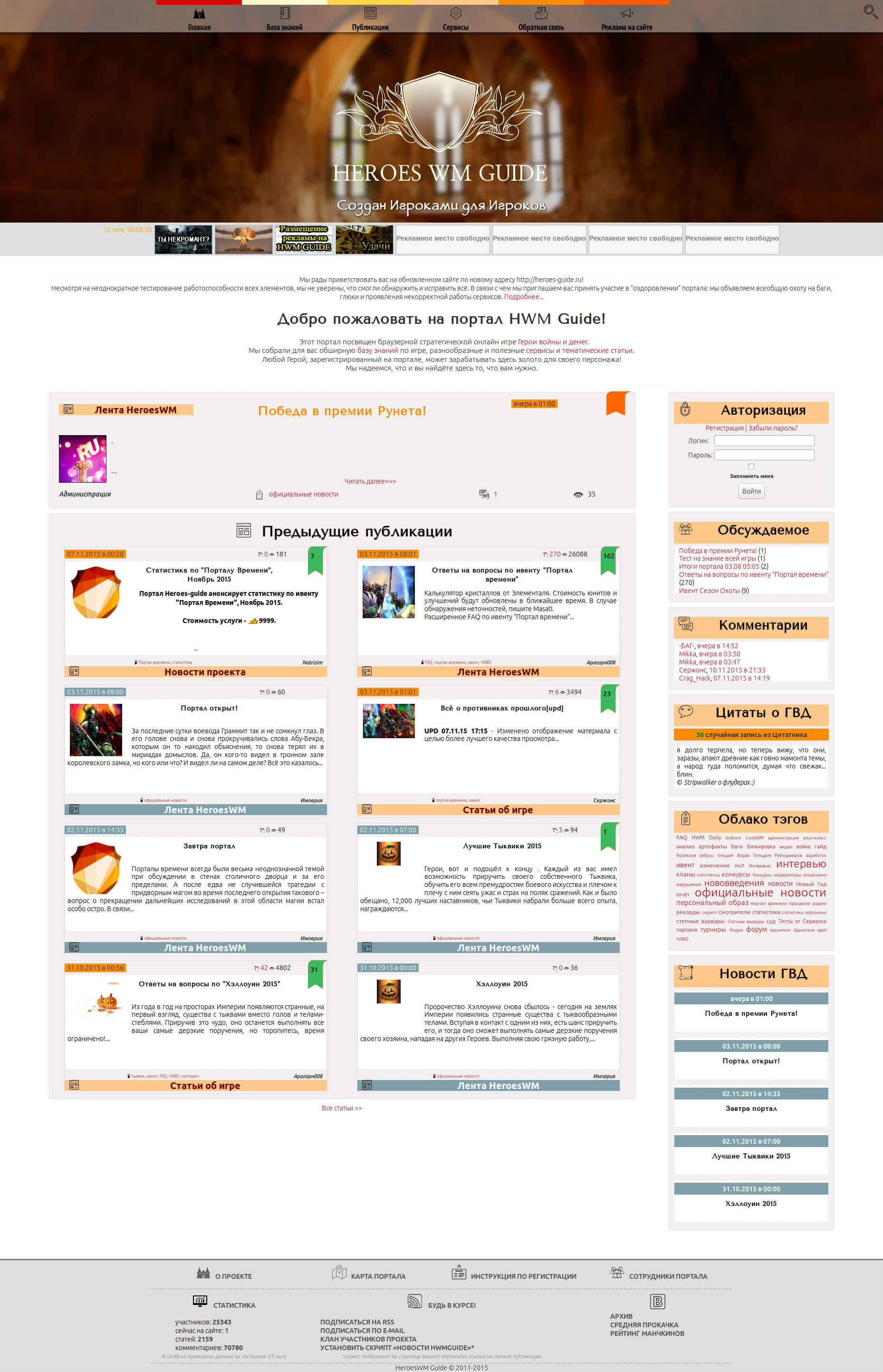 """Project """"Game Guide"""" Redesign for the game portal about"""