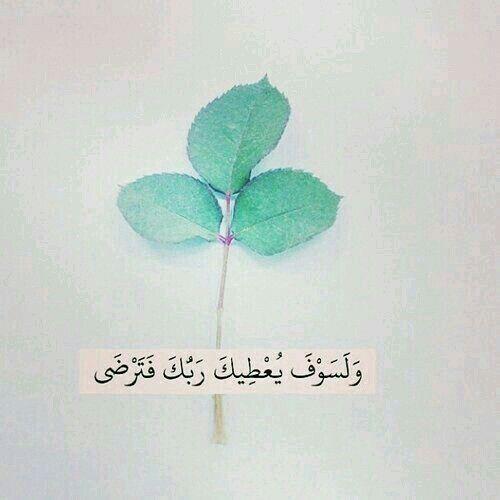 Pin By Eman Sufyan Kawaii On ب ذ گرگ رب ى آ ل د نيـآا ت ط ـيـب Quran Quotes Love Quran Quotes Inspirational Islamic Quotes Wallpaper