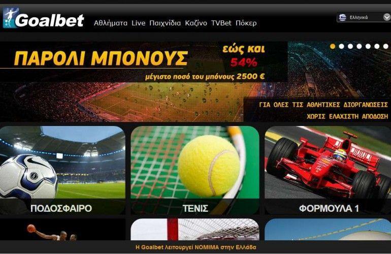 Στοιχηματική πλατφόρμα Tennis ball, Tennis
