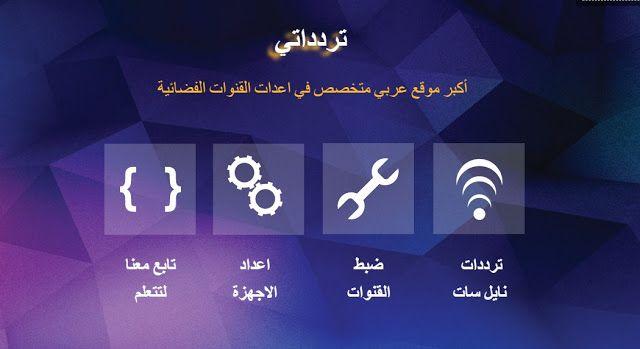 تردد قناة الجزيرة الوثائقية Aljazeera Documentary Channel
