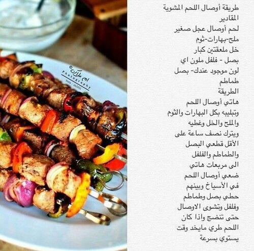 اوصال اللحم المشوي Food Vegetables Desserts