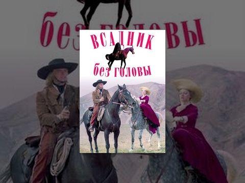 Vsadnik Bez Golovy Sovetskij Film Ekranizaciya Majn Rida 1972 God Youtube V 2021 G Filmy Vsadniki Romany