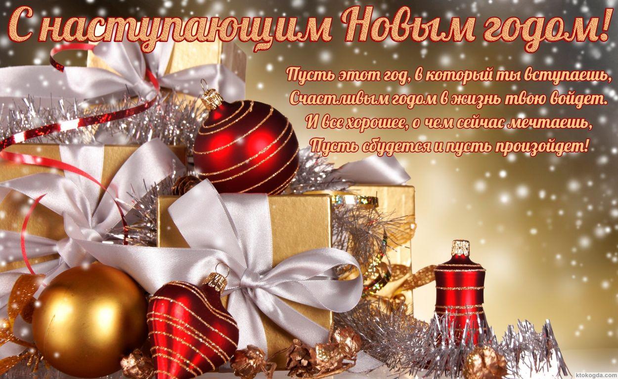 картинки с наступающим с новым годом