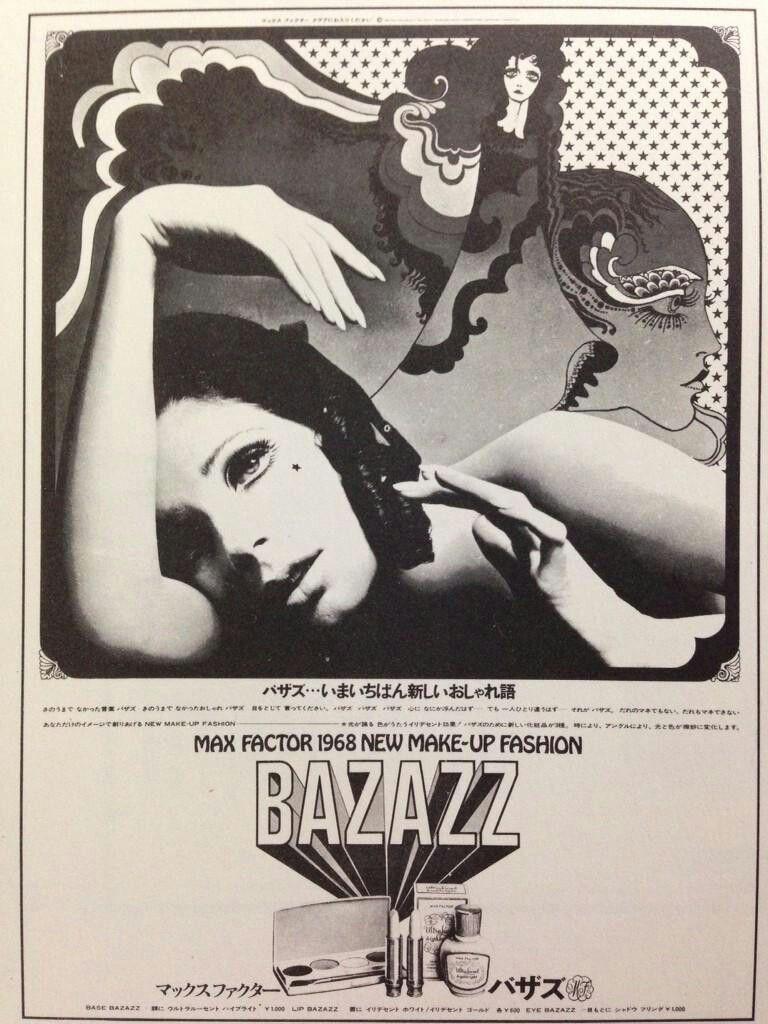 """AQUIRAX UNO -1968 Max Factor """"Bazazz"""" makeup advert."""