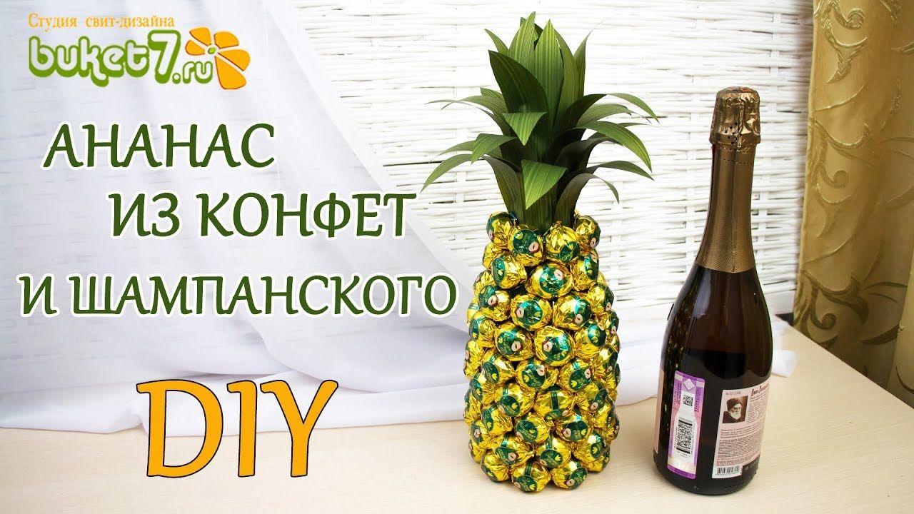 бросается поздравления к подарку шампанское и ананасами аксессуары красочные