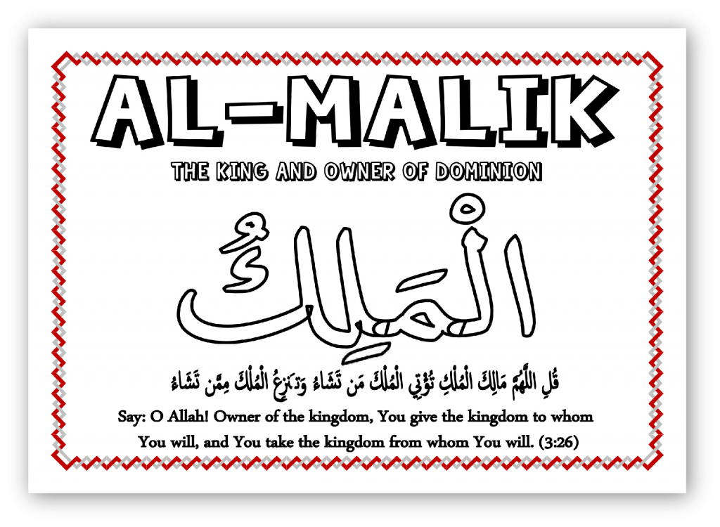 Name Of Allah Coloring Pages