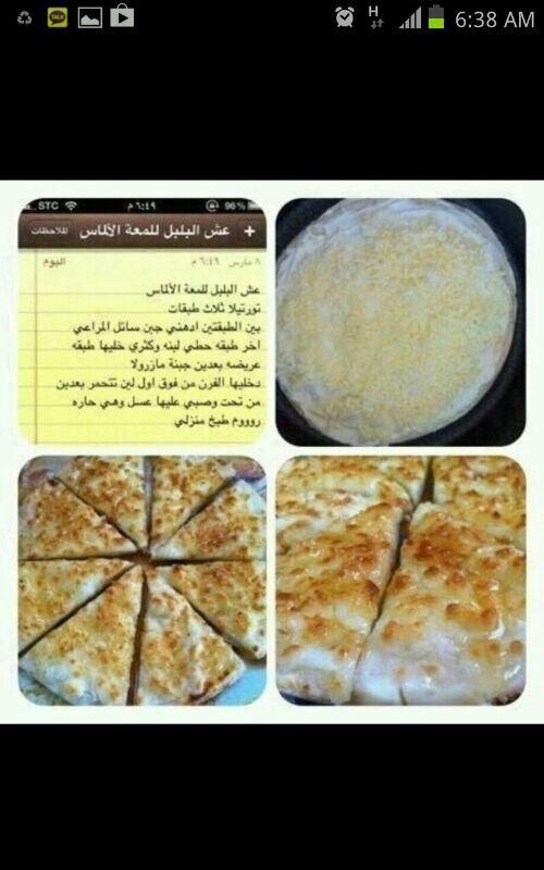 توتيلا عش البلبل Cooking Food Cheese