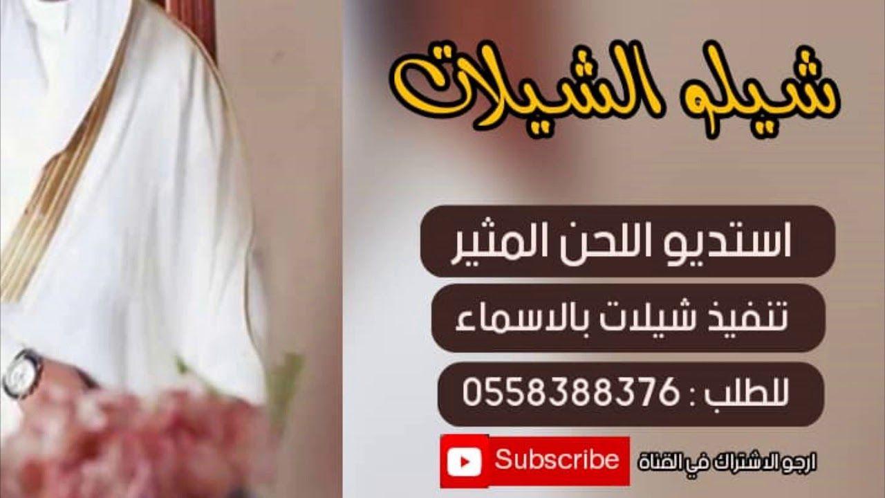 شيلة مدح رجاليه باسم ابو المعرس محمد فؤاد والمعرس مهندll شيلو بالشيلات L