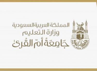 جامعة أم القرى تعلن عن توفر 115 وظيفة إدارية وفنية شاغرة صحيفة وظائف الإلكترونية Medical Education Vehicle Logos Sweet Words