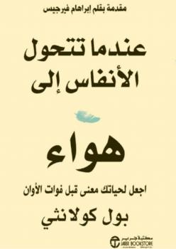 تحميل كتاب عندما تتحول الأنفاس إلى هواء Pdf مكتبة نور لتحميل الكتب الإلكترونية Books Arabic Calligraphy Calligraphy