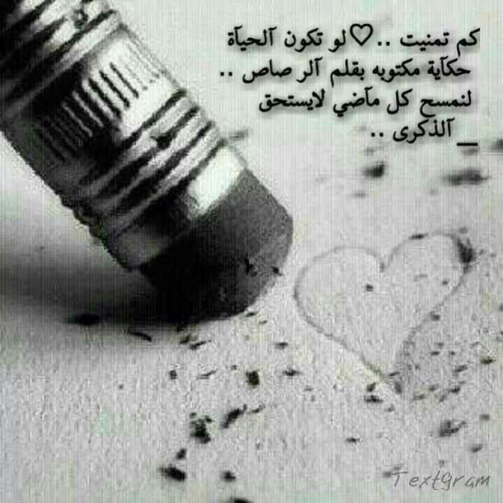 ليس كل ما يتمناه المرء يدركه Vintage Microphone Feelings Arabic Quotes