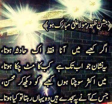 13 rajab   Urdu Literature   Islam quran, Mola ali, Imam hussain