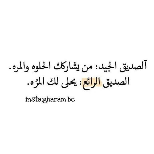 عربي Arabic Friends Quotes Friendship Quotes Quotations