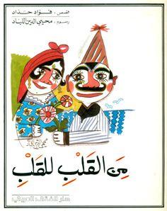 Min Alqalb Lilqalb Vintage Graphic Design Graphic Design Posters Book Illustration