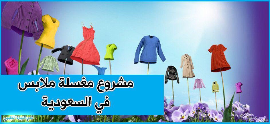 3d70736234865 3 أفكار مشاريع ناجحة في السعودية