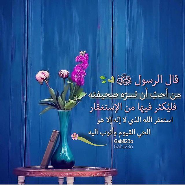 قال الرسول ﷺ : من أحبّ أن تسرّه صحيفته فليُكثر فيها من ...