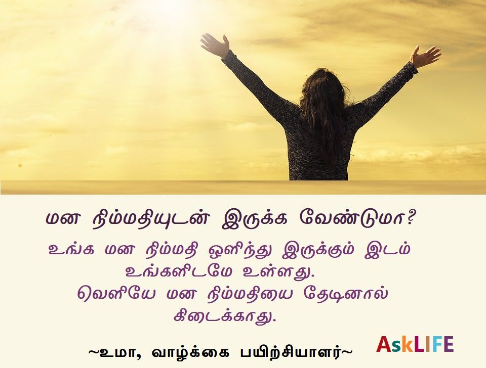 Change Yourself Quotes In Tamil
