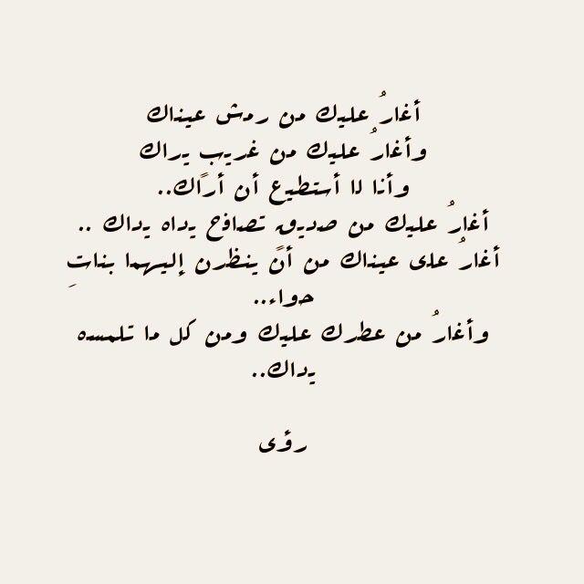 الغيرة وخداة حقها النهارده Soul Love Quotes Cool Words True Words