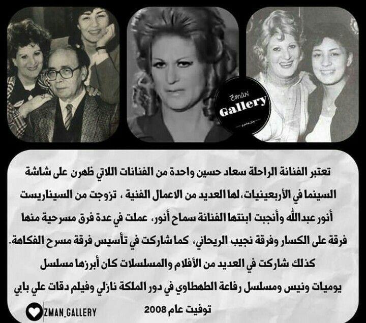 Pin By Hala El Ders On ذكريات من عمر فات Egyptian Actress Hiei Cinema