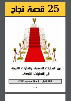 تحميل كتاب 25 قصة نجاح Pdf مكتبة العرب Coffee Crafts Diy Stuff To Buy