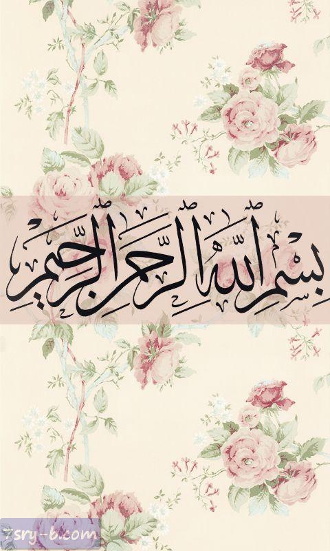 صور بسم الله الرحمن الرحيم خلفيات وصور إسلامية مكتوب عليها بسم الله الرحمن الرحيم Poster Bunga Seni Kaligrafi Kartu Bunga