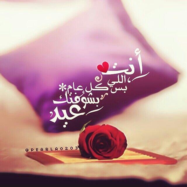 عيد مبارك حبيبي