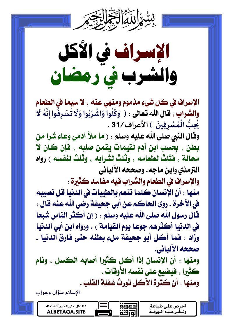 احرص على إعادة تمرير هذه البطاقة لإخوانك فالدال على الخير كفاعله Islam Facts Learn Islam Islamic Teachings