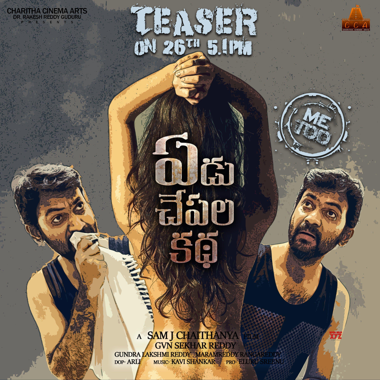 7 Chepala Katha Movie Teaser Releasing Tomorrow Poster Social News