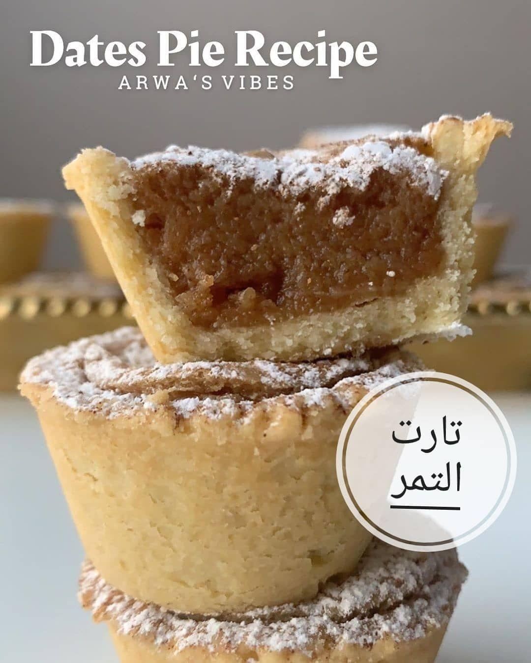 M A L E E N A مالينا Ma Leena Posted On Instagram صباح الخير متابعيني الحلوين جمعة مباركة و طيبة Dessert Recipes Date Pie Recipes Recipes