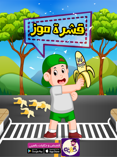 قصص سلوكية للاطفال مصورة قصة قشرة موز احكها لابنك بتطبيق قصص وحكايات بالعربي Character Mario Characters Fictional Characters