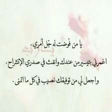يا رب يا كريم Islamic Quotes Islamic Pictures Quotes