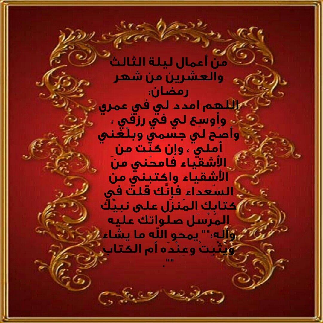Pin By Latifa Elkheshen On ليالي القدر المخصوصة Arabic Calligraphy Calligraphy Personalized Items