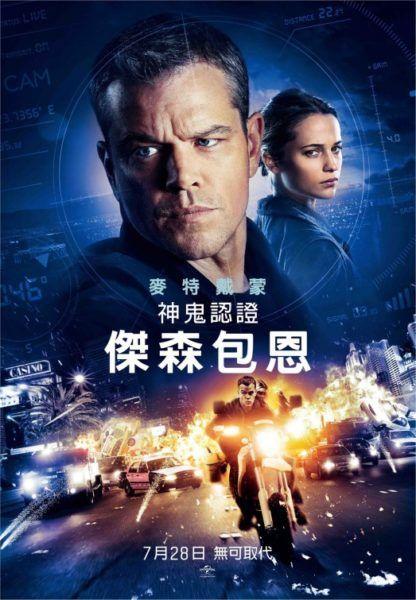 Posters And Tv Spot Of Jason Bourne Jason Bourne Bourne Movies Jason Bourne Movie