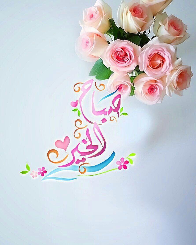 اجمل الصور صباح الخير جديده عالم الصور Beautiful Morning Messages Handmade Flowers Paper Good Morning Greetings