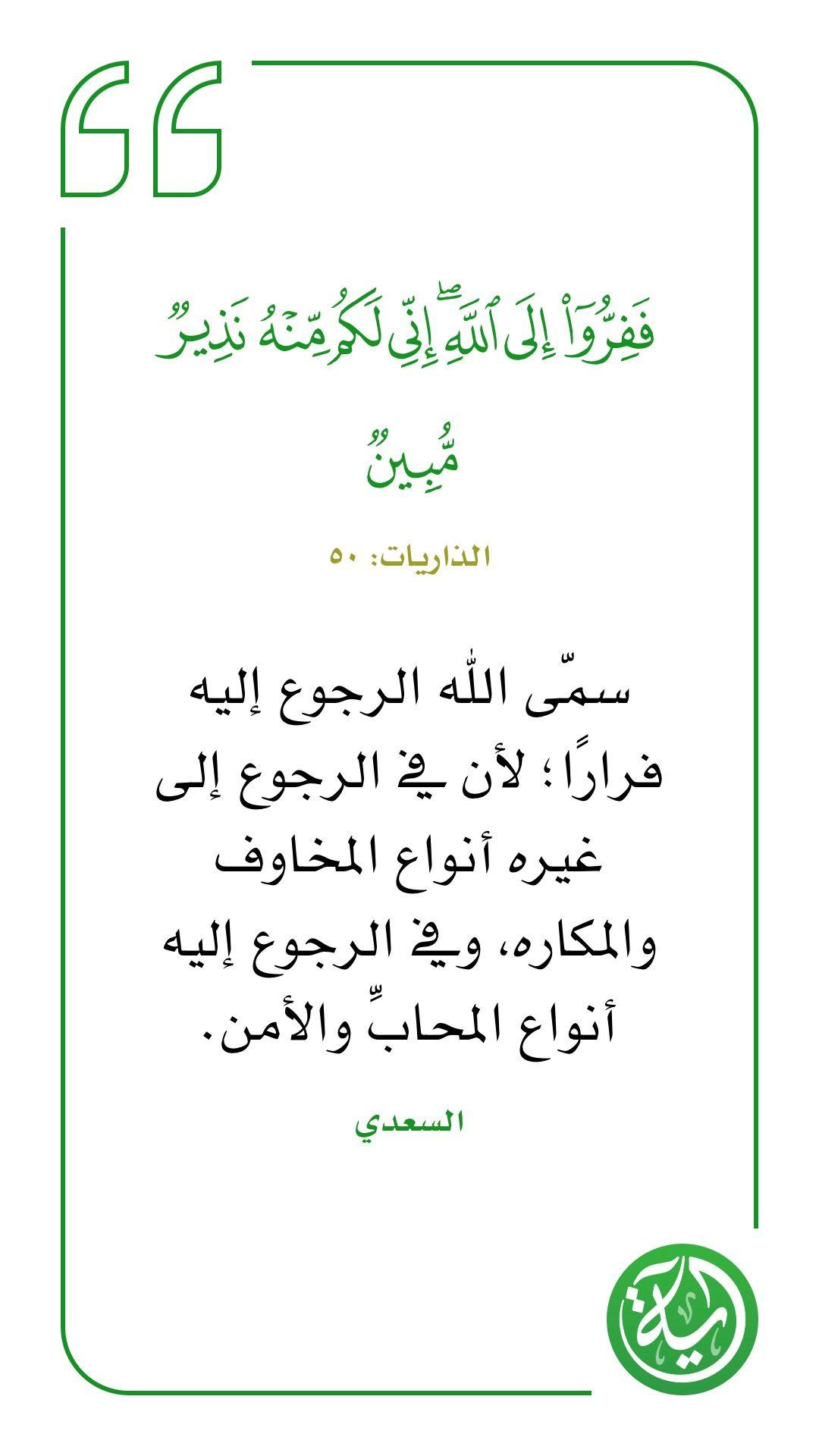 ف ف ر وا إ ل ى الل ه إ ن ي ل ك م م ن ه ن ذ ير م ب ين الذاريات 50 Quran Quotes Words Quotes Quran Quotes Love