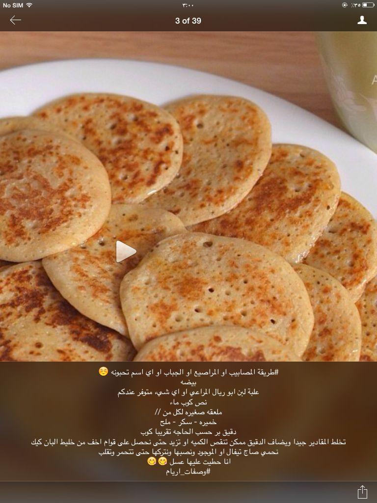 Instgram Aream Ksa Libyan Food Sweets Recipes Food