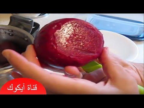 افكار منزلية للمطبخ طريقة سلق الشمندر Healthy Fitness Food Healthy