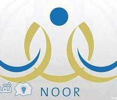 نظام نور Noor من أكثر المواقع بحثا على الإنترنت نظام نور الجديد لتسجيل الطلاب الجدد استعلام نتائج نظام نور للمرح Vodafone Logo Tech Company Logos Vehicle Logos