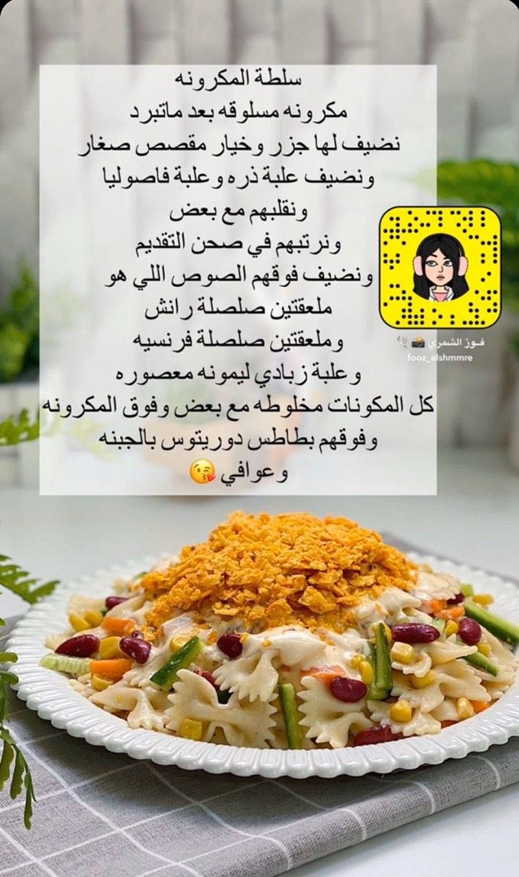 Pin By اfoz Albogami On طبخ Food Cooking Yummy