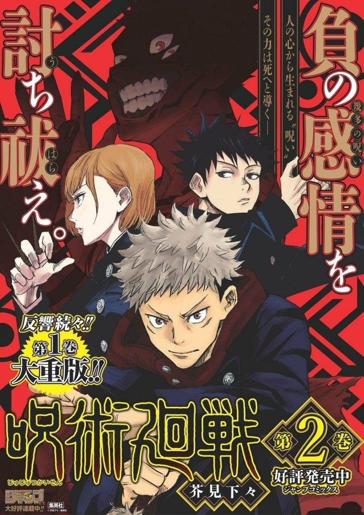 Jujutsu Kaisen Manga Cover Manga Covers Anime Cover Photo Anime Printables