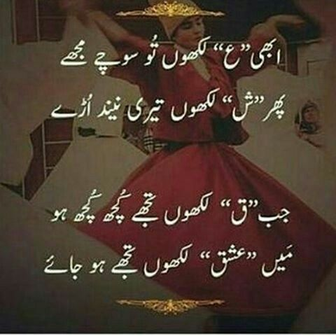 Yeh ishq | urdu quotes | Urdu poetry romantic, Poetry quotes, Iqbal