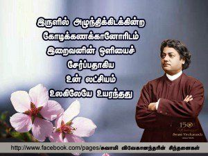 Swami Vivekananda Quotes In Tamil Famous Quotes Swami