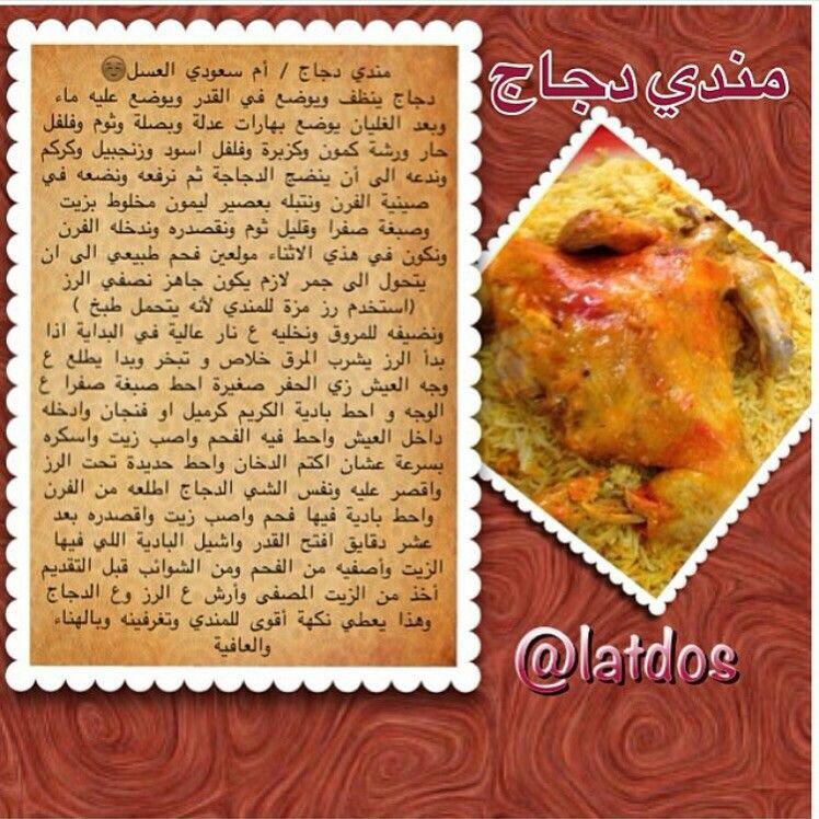 مندي دجاج Ramadan Recipes Middle Eastern Recipes Food