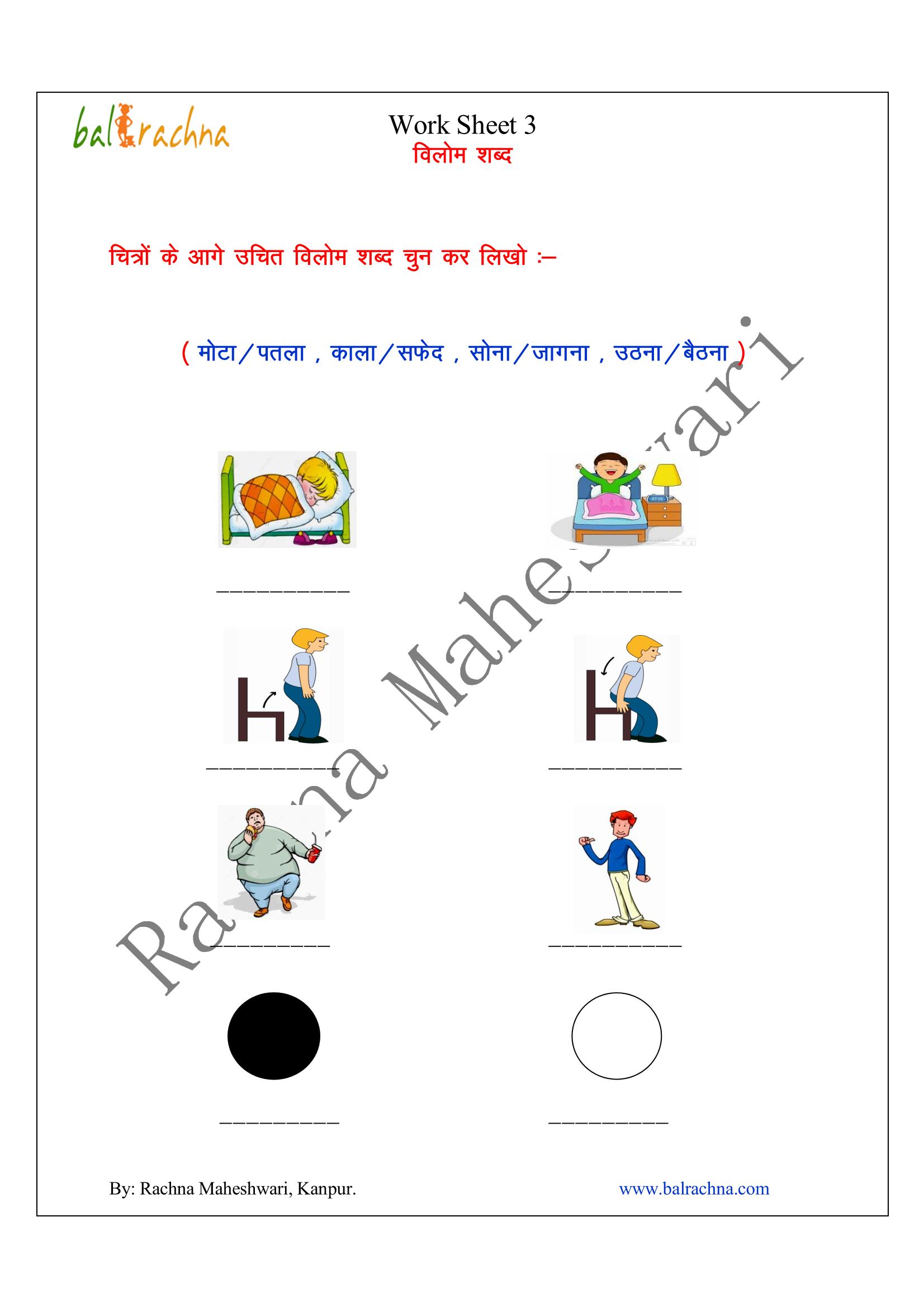 Pin By Sushma Kadam On Hindi Hindi Worksheets Grammar Worksheets Worksheets [ 2338 x 1653 Pixel ]