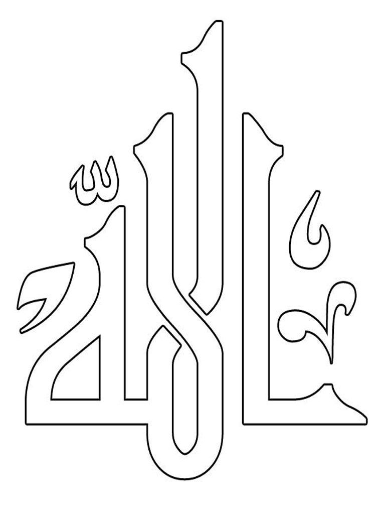 Contoh Gambar Kaligrafi : contoh, gambar, kaligrafi, Grafi, Contoh, Kaligrafi, IdeKunik.Com, Dekorasi, Rumah, Islamis,, Arab,